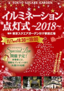 東京スクエアガーデン2018イルミネーション